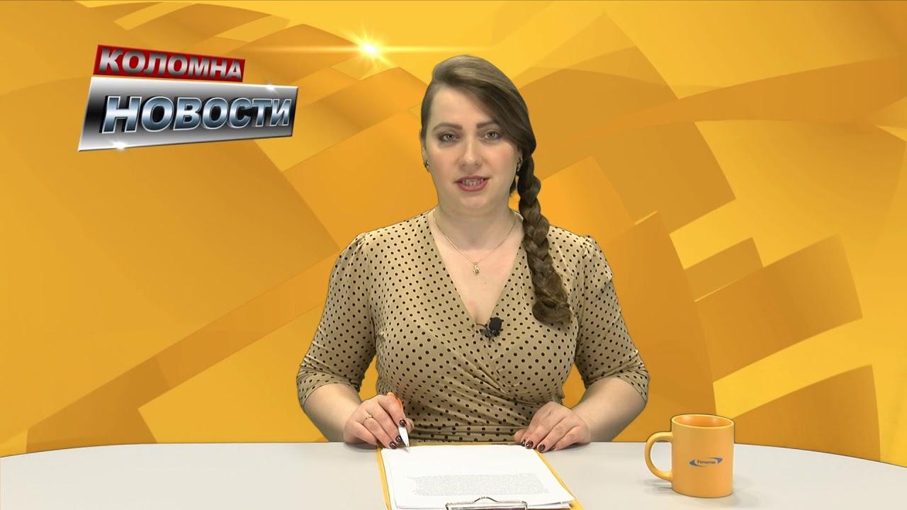 Видео. Новости Коломны 4 апреля 2019