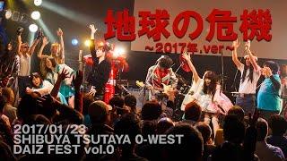2017年1月23日 DAIZ FEST vol.0@渋谷TSUTAYA O-WEST 出演 宍戸留美 福田...