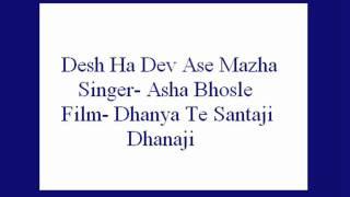 Desh Ha Dev Ase Mazha- Asha Bhosle (Dhanya Te Santaji Dhanaji).