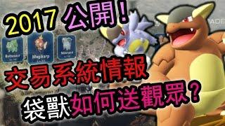 Pokemon GO 交易系統情報 《澳洲限定袋獸》如何送給觀眾?【Pokemon GO怎麼玩攻略 /香港HK】