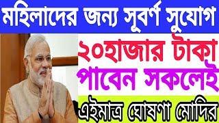 মহিলাদের জন্য বিরাট বড় সুসংবাদ ঘোষণা মোদি সরকারের (Today Big Breaking announce Modi)