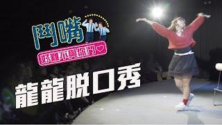 龍龍LungLung脫口秀 / 鬥嘴 - 好難不與你鬥 (全台巡演 完整版)