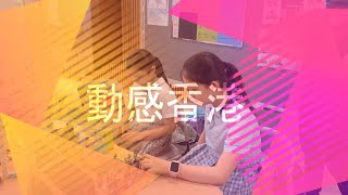 Publication Date: 2019-09-20 | Video Title: 香港浸會大學附屬學校王錦輝中小學作品 - 動感香港