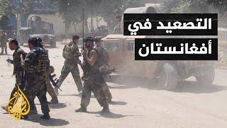 أفغانستان.. طالبان تواصل فرض سيطرتها على الولايات
