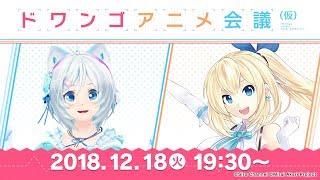[LIVE] ドワンゴアニメ会議(仮)