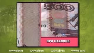 500 рублів Банку Росії (модифікація 2010 р.)
