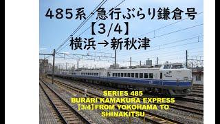 485系 急行ぶらり鎌倉号 横浜→新秋津(3/4)SERIES 485 BURARI KAMAKURA Express from Yokohama to ShinAkitsu