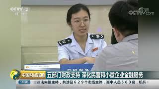 [中国财经报道]五部门财政支持 深化民营和小微企业金融服务| CCTV财经