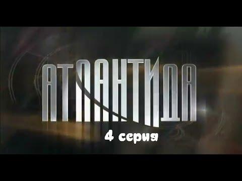 Атлантида 4 серия