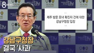 제주여행 모녀 역학조사 책임론에…강남구청장 결국 '사과…
