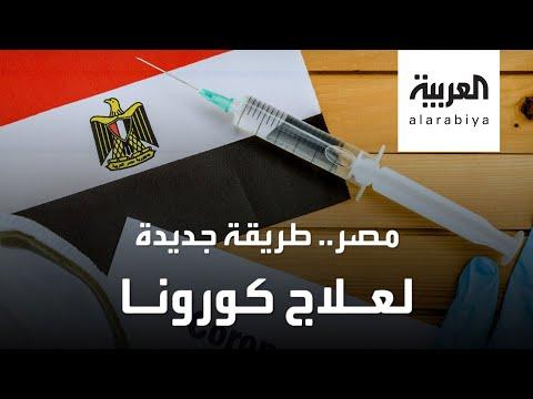 نتائج مبشرة لدواء في مصر ضد كورونا  - نشر قبل 42 دقيقة