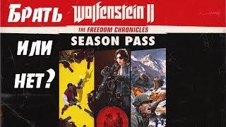 брать ли DLC к Wolfenstein 2: The New Colossus