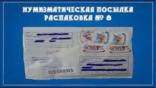 Нумізматична посилка - розпакування № 8