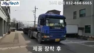 25톤 트라고 화물트럭 매연발생차량 매직캡슐 장착 영상…
