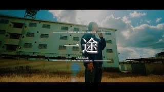 """JAGGLA - """" 一途 """" (Official Music Video) 【iTunes】 https://linkco.re/T1hctpVt Produced by SAGEGREEN 今春発売予定のJAGGLA 2nd Album「The Streets Made ..."""