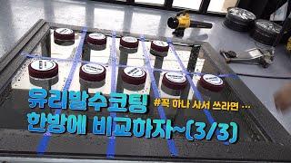 [DIYYOURCAR#303] 발수코팅제 비교 최종. …