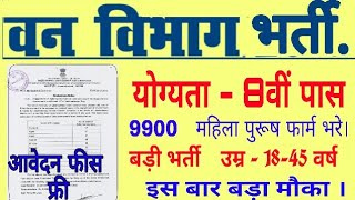 वन विभाग भर्ती 2019// Forest Department vanacay 2019//Forest job// 8th pass// No exam Direct //9900