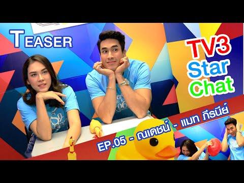 Teaser : TV3 Star Chat EP05 - ลิขิตรักข้ามดวงดาว- ณเดชน์ คูกิมิยะ VS แมท ภีรนีย์