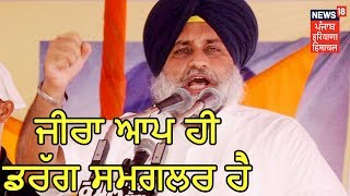 Jeera Ownself A Drug Smuggler - Sukhbir Badal