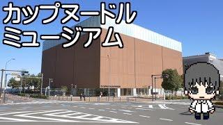 【博物館】カップヌードルミュージアムに行ってきた / Cup Noodles Museum