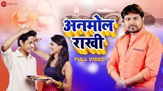 अनमोल राखी Anmol Rakhi Full HD | Alam Raj Bhojpuri Song 2019