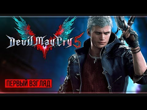 Devil May Cry 5   Первый взгляд   Demo 2018 thumbnail