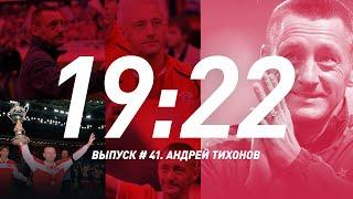 «19:22!». Выпуск 41. Андрей Тихонов