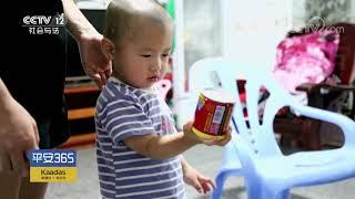 《平安365》 20190601 孩子,注意!(一)| CCTV社会与法