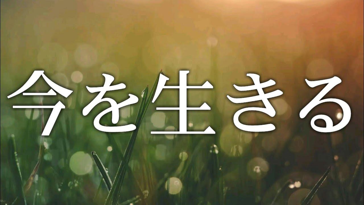 合唱曲】今を生きる(歌詞付き) - YouTube