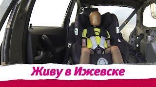 ДТП с детьми в Ижевске.