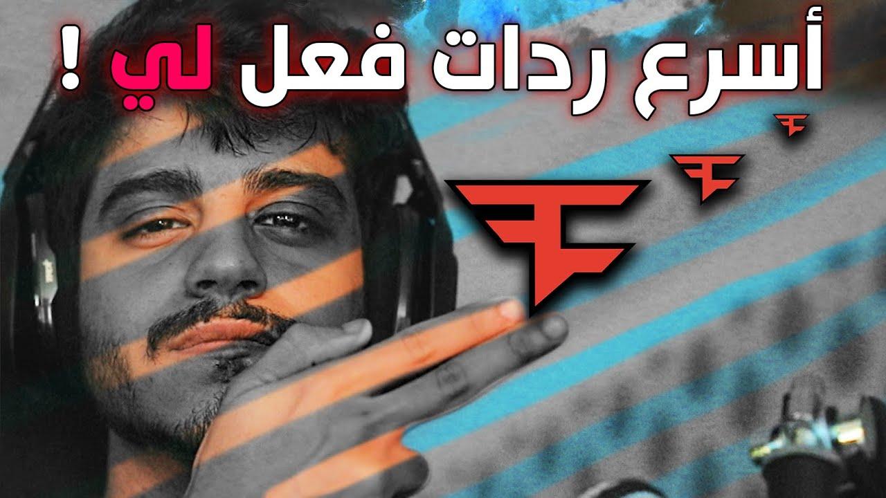 FASTEST REACTIONS #FaZe5 -أسرع ردات فعل لي كود16