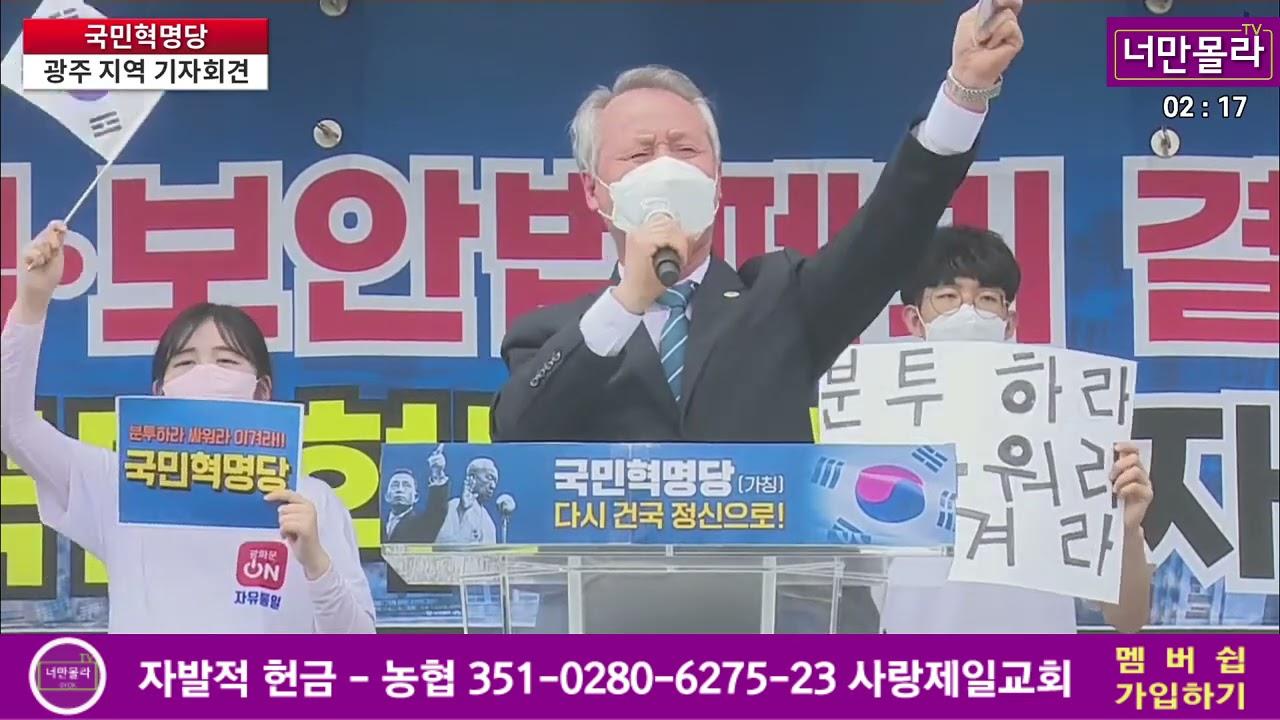 일파만파 전라도를 깨우다!..김수열대표 2021 06 14 14 14 33