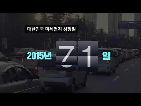 자동차 공회전 줄이기 홍보영상20초