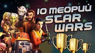 Звездные Войны: Повстанцы и 10 Теорий Фанатов 🏆