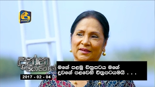 Danna Kenek | Interview with Sriyani Amarasena - 05th February 2017