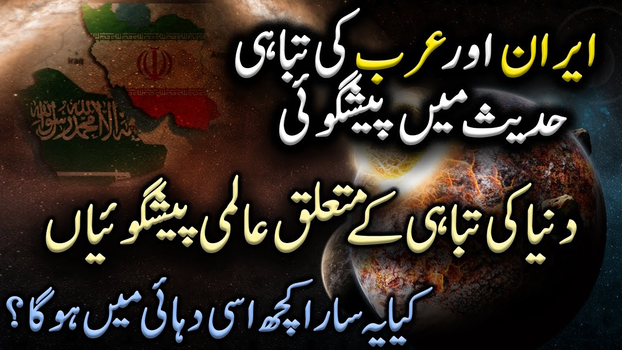 Iran Aur Arab Ki Tabahi Hadees Ki Paishangoi Will all This Happen In 2020
