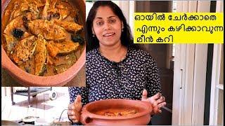 ഓയിൽ ചേർക്കാതെ എന്നും കഴിക്കാവുന്ന മീൻ കറി   Easy  Kerala  Fish  CURRY