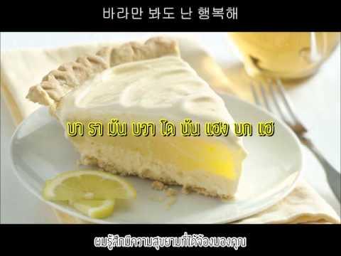 [Karaoke Thaisub] Standing Egg - Lemon Pie