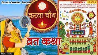 करवा चौथ कथा | Karwa Chauth Ki Katha | Vandana Vajpai | Karwa Chauth Song