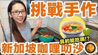 認真下廚煮新加坡叻沙麵! 第一次開火料理的下場是如何呢? ♥ 滴妹