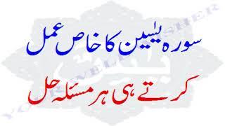 Surah Yaseen Ka Wazifa For Hajat Surah e Yaseen Ka Khas Amal