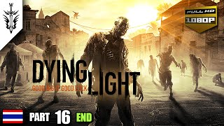 BRF - Dying Light (Part 16) END