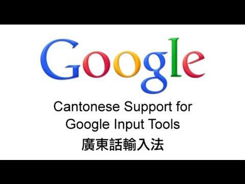 Google 廣東話輸入法 (广东话输入法) - Cantonese support for Google Input Tools