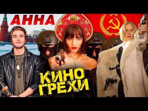 "Все грехи фильма ""Анна"""