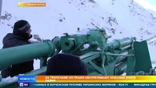 Спасатели расстреливают горы из пушек для схода лавин