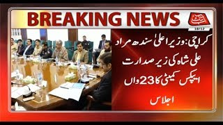 CM Sindh Chairs 23rd Sindh Apex Committee Meeting