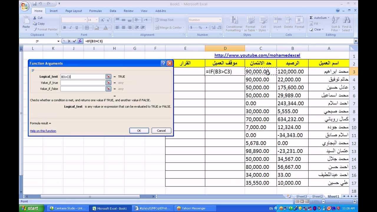 تحميل برنامج excel 2007 للكمبيوتر