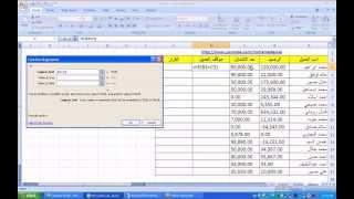 شرح معادلات اكسيل 2007 - قاعدة IF  الشرطية