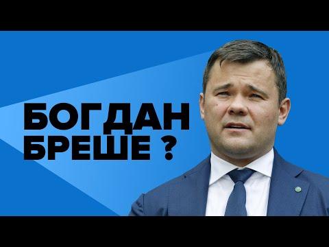 Про що збрехав Андрій Богдан? Фактчек