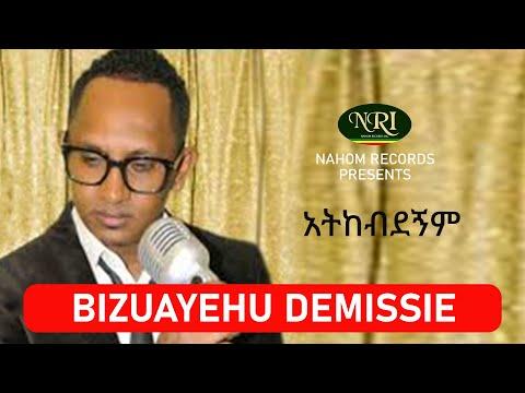 Bizuayehu Demissie – Atikebdegnim – አትከብደኝም – Ethiopian Music